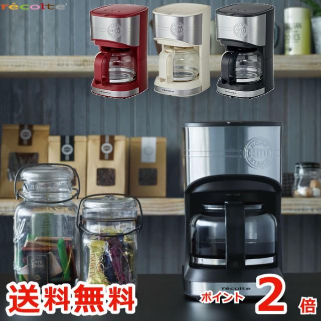 【ポイント2倍 送料無料】recolte ホームコーヒースタンド 600ml コーヒーメーカー | 保温 コーヒー ドリッパー ドリップ 5杯 ガラス 耐