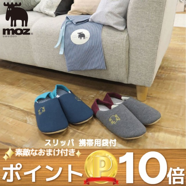 【2足以上送料無料】moz スリッパ 携帯用袋付き ...