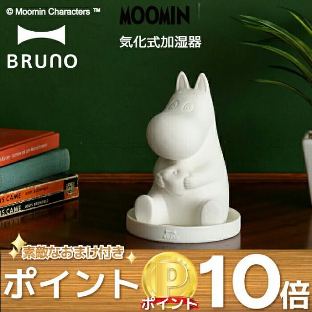 【2個以上 送料無料】BRUNO パーソナル気化式加湿...