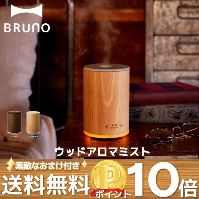 ウッドアロマミスト アロマディフューザー 加湿器 芳香器 超音波式 天然木 パーソナル加湿器 ライト 癒し リラックス LED BRUNO ブルーノ