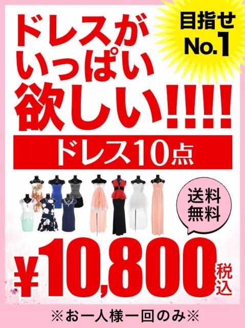 【訳あり♪】ドレスいっぱい欲しい激安セット!(...