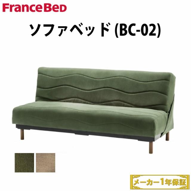 フランスベッド ソファベッド BC-02 レギュラーサ...