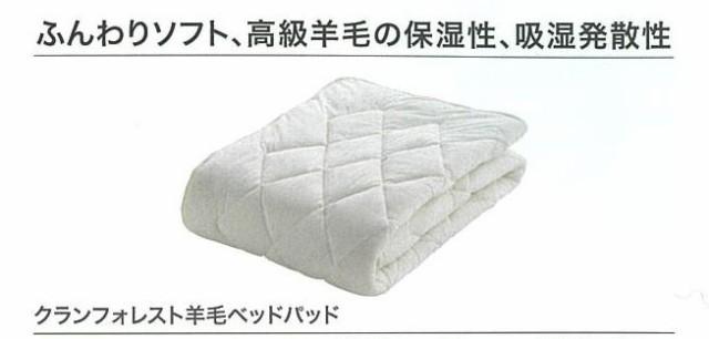 フランスベッド クランフォレスト羊毛ベッドパッ...