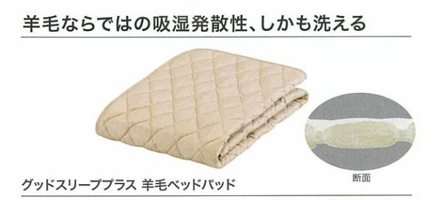 フランスベッド グッドスリーププラス 羊毛ベッド...