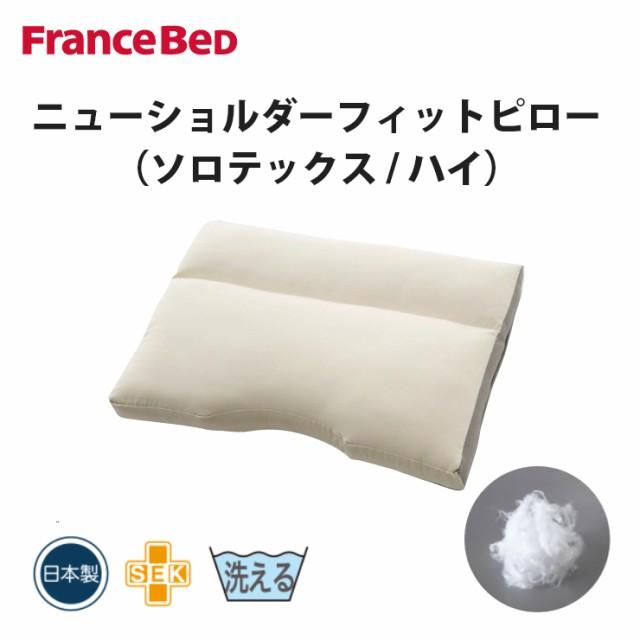 フランスベッド ニューショルダーフィットピロー...