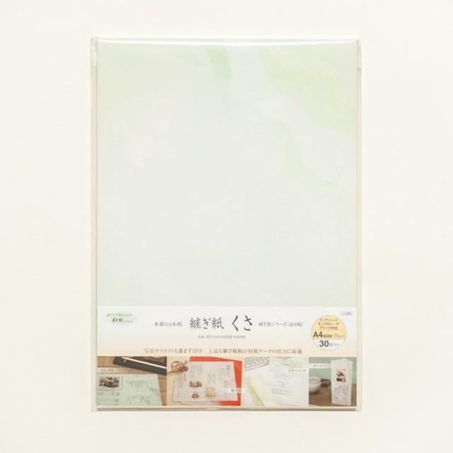 《メール便対応》 OA和紙A4 継ぎ紙 くさ LI380 【...