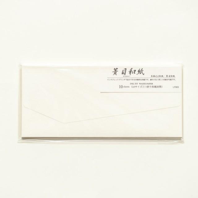 《メール便対応》 封筒 簀の目和紙 LF903 【 文房...