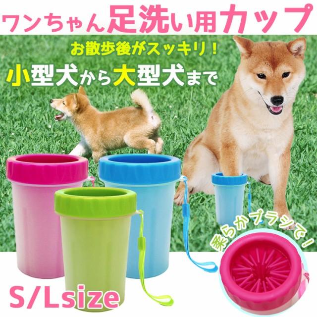 ペット ひんやり 犬 足洗いボトル ペット カップ