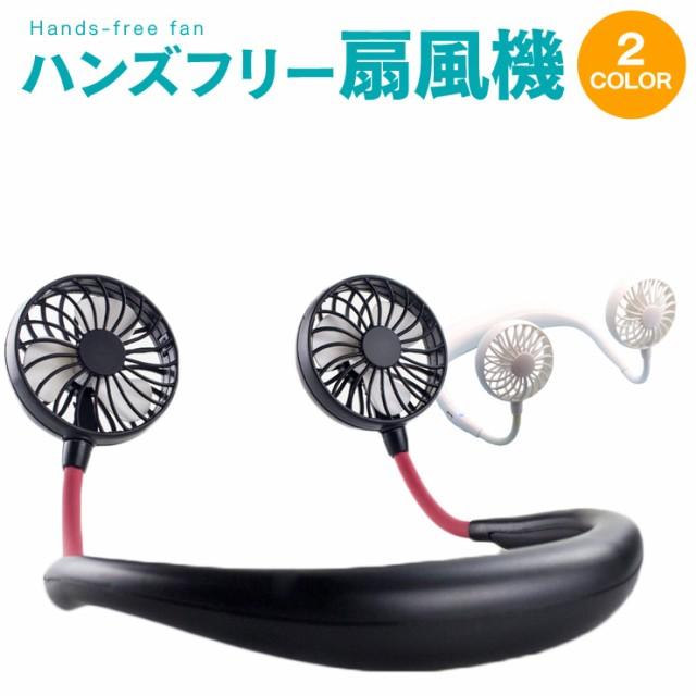 【アウトレット】小型 首掛け扇風機 z-145