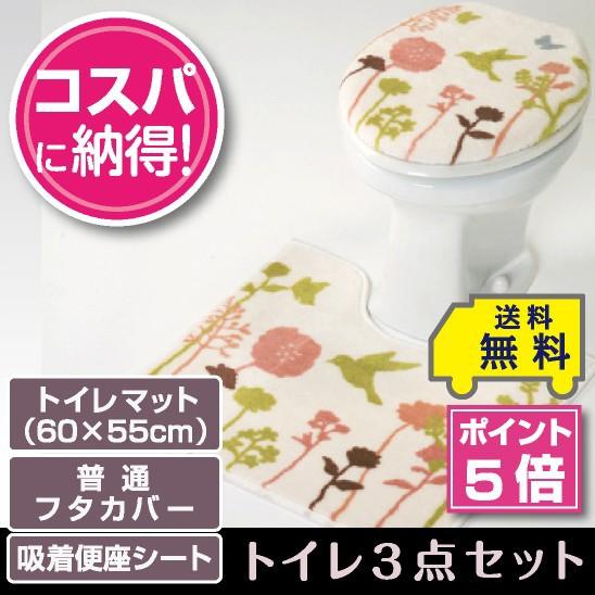 ポイント5倍/送料無料/トイレ3点セット トイレマ...