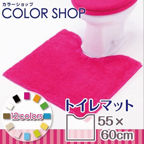 トイレマット 約55×60cm 滑りにくい加工 /カラー...