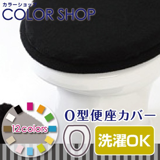 便座カバー O型タイプ /カラーショップ ブラック