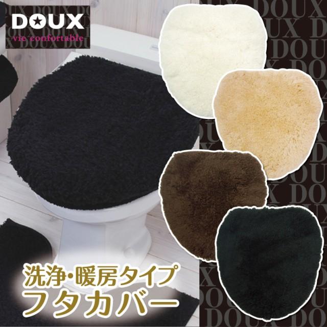トイレフタカバー 洗浄暖房タイプ /ドゥー 4色