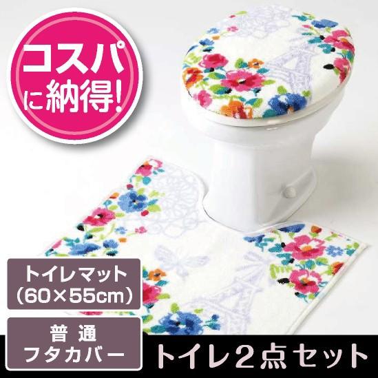 トイレ2点セット マット(55×60cm)+普通フタカバ...