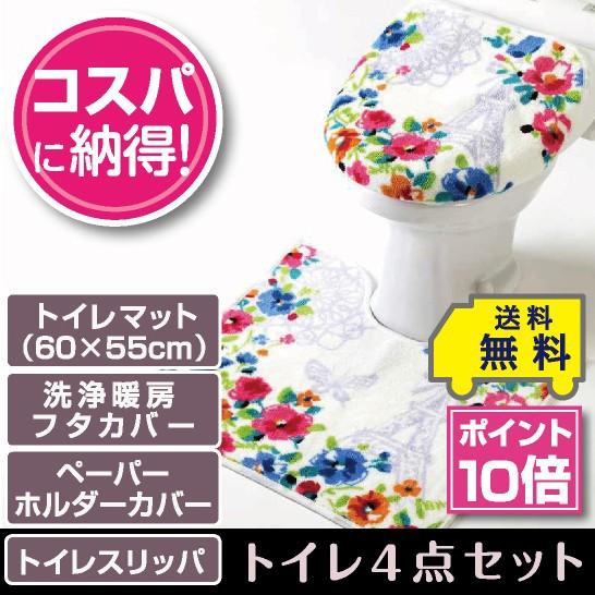 トイレ4点セット マット(55×60cm)+洗浄暖房フタ...