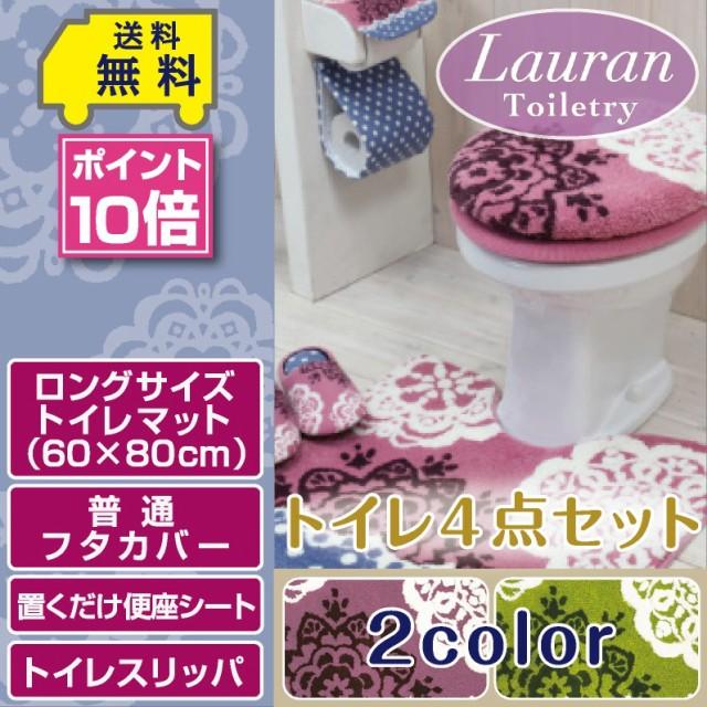 トイレ4点セット ロングマット(80×60cm)+普通フ...