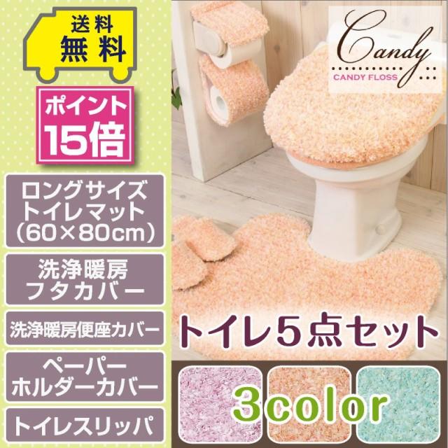 トイレ5点セット2色 ロングマット(60×80cm)+洗浄...