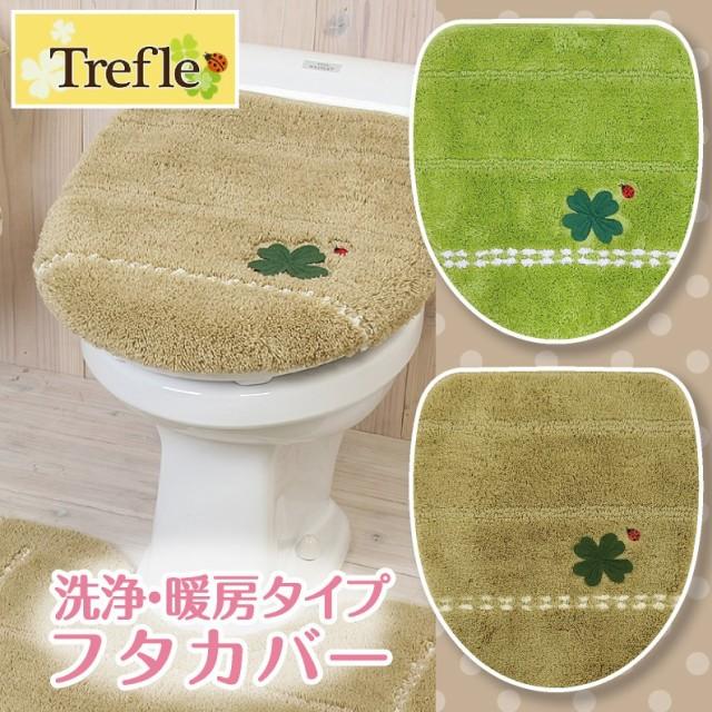 トイレフタカバー 洗浄暖房タイプ /トレフル 2色