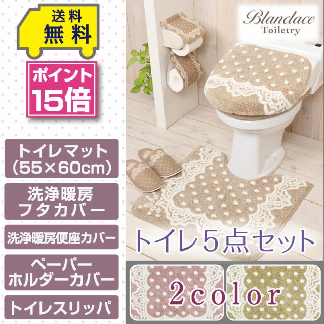 トイレ5点セット2色 トイレマット(60×55cm)+洗浄...