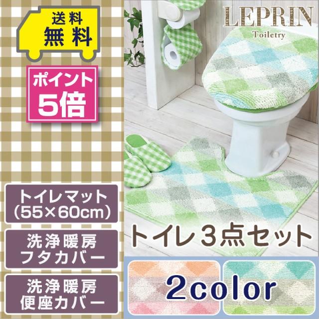 トイレ3点セット マット(55×60cm)+洗浄暖房フタ...