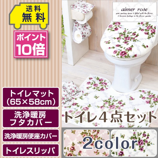 トイレ4点セット マット(58×65cm)+洗浄暖房フタ...