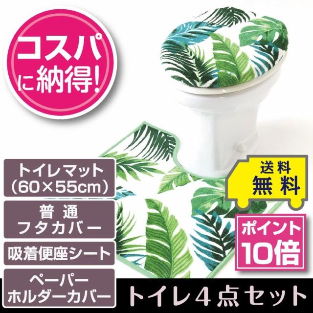 トイレ4点セット マット(55×60cm)+普通フタカバ...