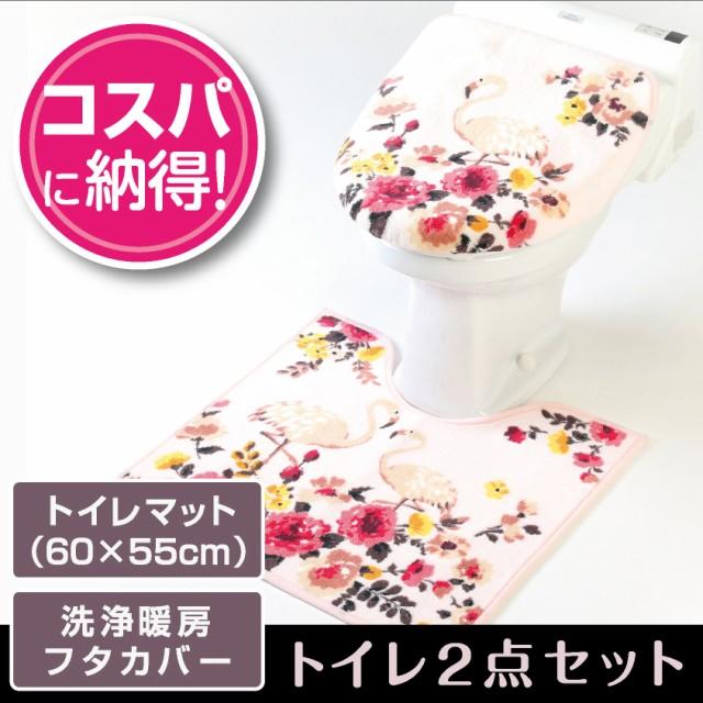 トイレ2点セット マット(55×60cm)+洗浄暖房フタ...