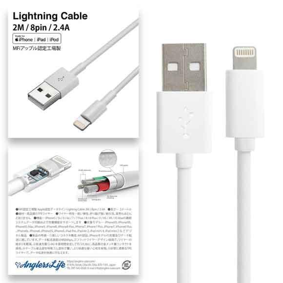 USB Lightningケーブル 2m 2.4A 8pin 【MFi認定済...