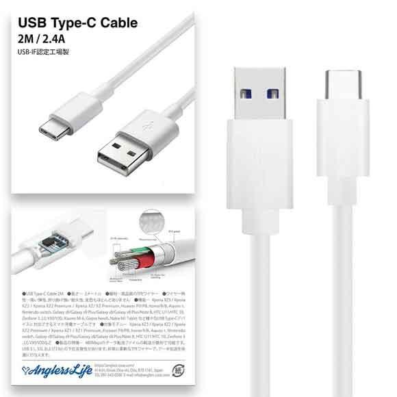 USB Type-Cケーブル 2m 2.4A USB-IF認定済み タイ...