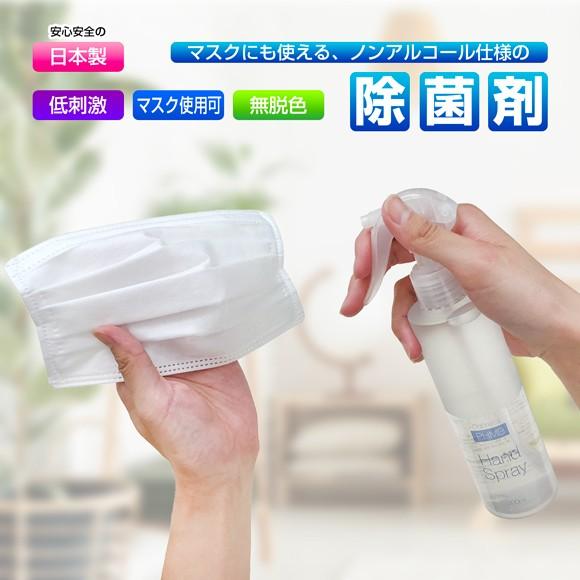 【1-2営業日以内発送】 マスク 除菌 スプレー お...