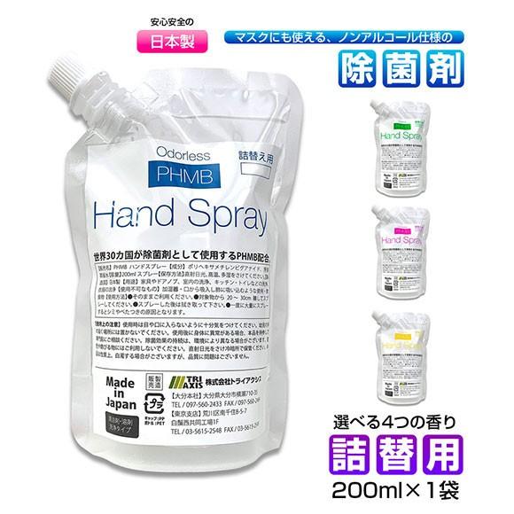 【1-2営業日以内発送】 詰替用 マスク 除菌 スプ...