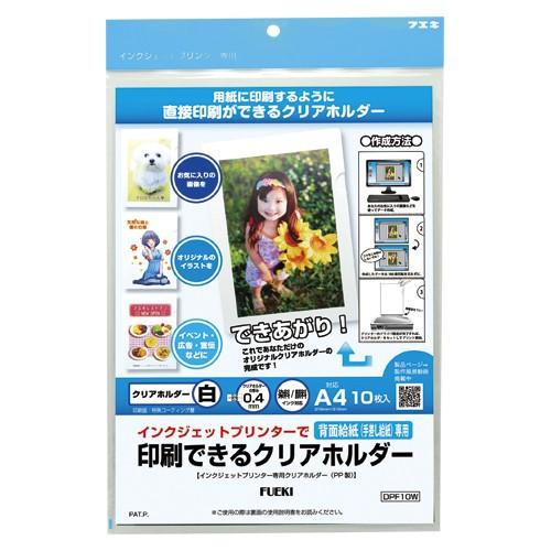 フエキ 印刷できるクリアホルダー 白 10枚入 DPF1...
