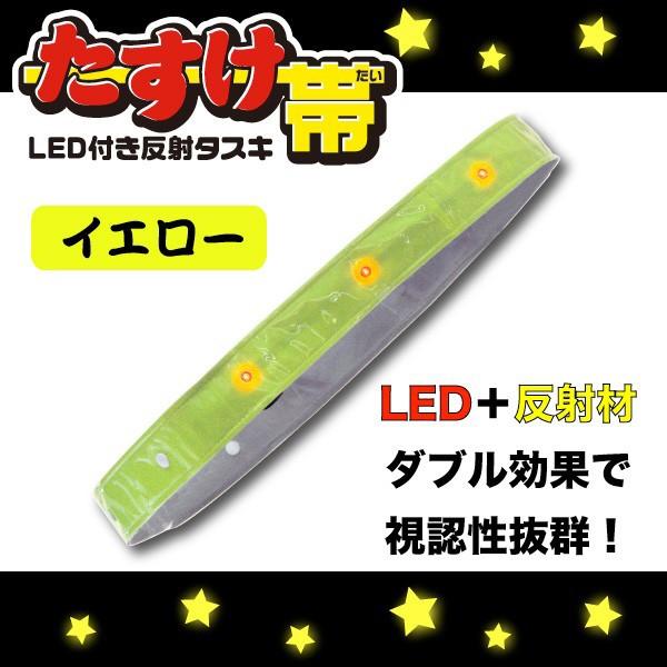 ミズケイ  MIZUKEI 役立~ツ  LED付き 反射タスキ...