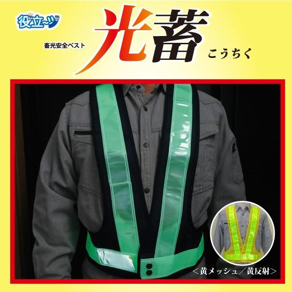 ミズケイ  MIZUKEI 役立~ツ  蓄光安全ベスト 『...