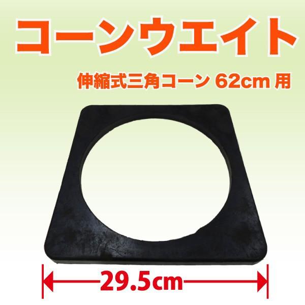 ミズケイ  MIZUKEI  伸縮式三角コーン 62cm 用 コ...