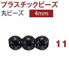 お買い得 プラスチックビーズ 丸ビーズ 4mm ST (...