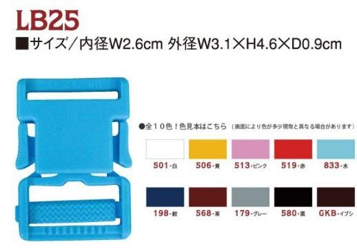 YKK プラスチックパーツ プラパーツ バックル 2.5...