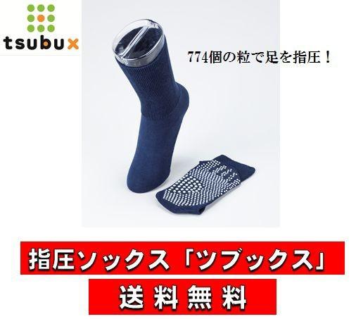 健康靴下 「ツブックス」日本製 指圧 靴下 メンズ...