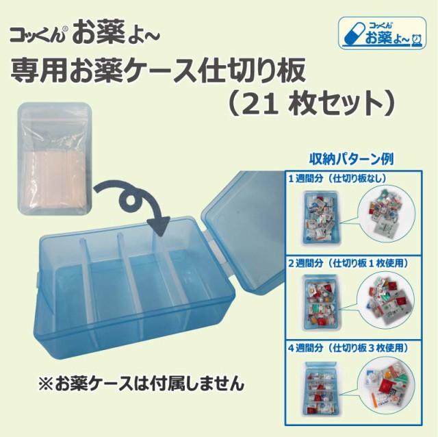 『コッくんお薬よ〜』お薬ケース専用仕切り板(2...