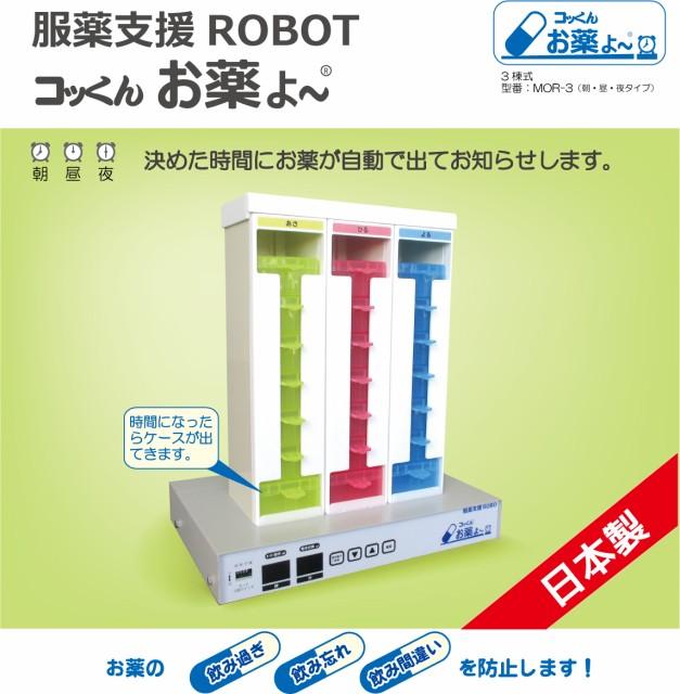 服薬支援ROBOT 『コッくんお薬よ〜 3棟式』 〜決...