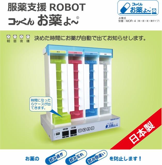 服薬支援ROBOT 『コッくんお薬よ〜 4棟式』 〜決...