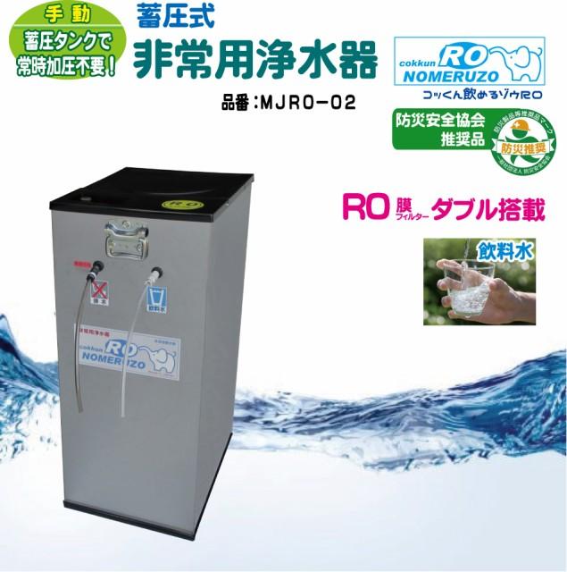 防災 非常用 蓄圧式浄水器「飲めるゾウRO」 ...