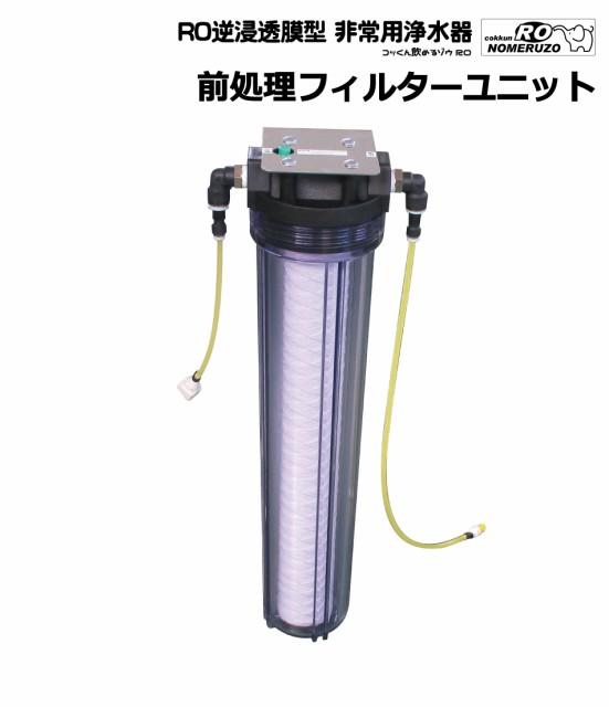 前処理フィルターユニット 〜非常用浄水器「飲め...