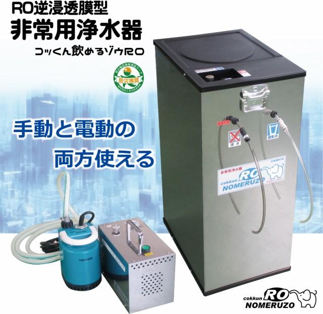 ★手動・電動併用★ RO逆浸透膜型 非常用浄水...