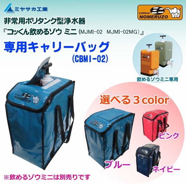 ポリタンク型非常用浄水器「コッくん飲めるゾウミ...