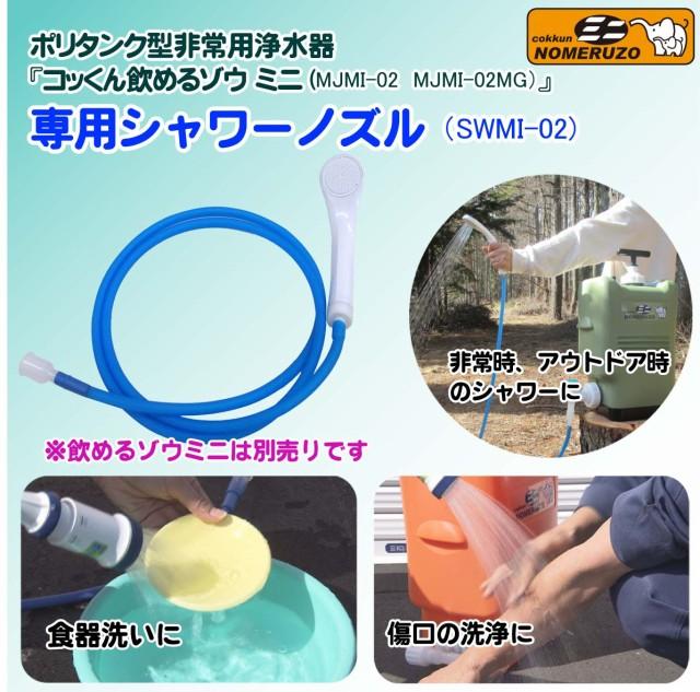 ポリタンク型非常用浄水器 専用シャワーノズル