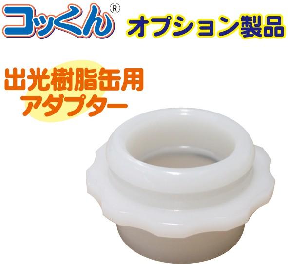 出光樹脂缶用アダプター (オプション製品)