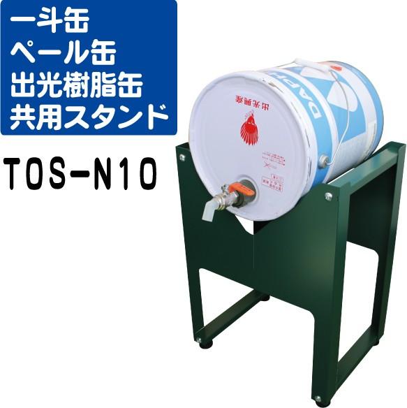 一斗缶・ペール缶・出光樹脂缶共用スタンド (ス...