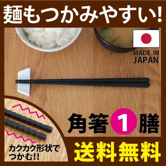 メール便 送料無料 箸 すべらない箸 1膳 食洗機...