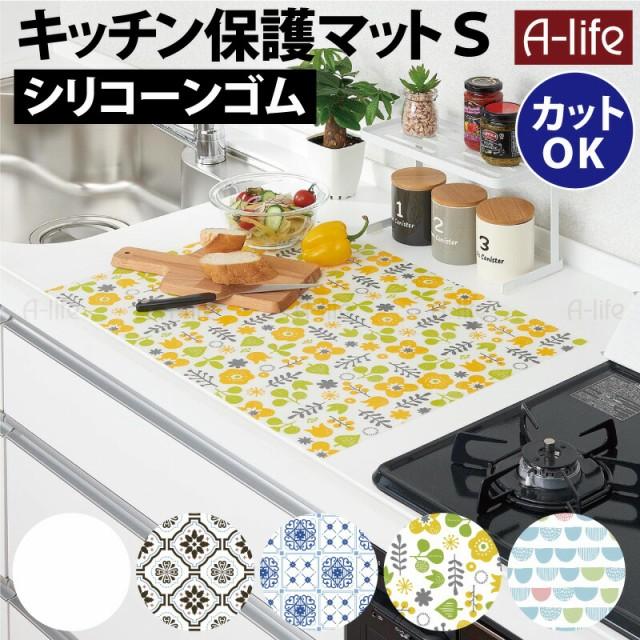キッチン シリコンマット 60×45 ホワイト 選べる...